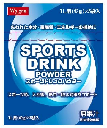 エムズワン スポーツドリンクパウダー 1L用 (42g×5袋入) 粉末清涼飲料