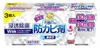 【特売】 アース製薬 らくハピ お風呂の防カビ剤 無香性 (3個入) 浴室用カビ防止剤