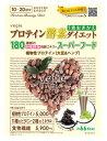 キヨラ ベジエ プロテイン酵素ダイエット 濃厚チョコレート風味 (200g) プロテイン スーパーフード