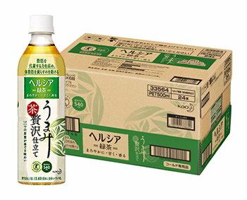 【ポイント5倍】 《ケース》 花王 ヘルシア緑茶 うまみ贅沢仕立て (500mL×24本) 特定保健用食品 トクホ
