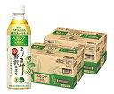 【ポイント5倍】 《2ケースセット》 花王 ヘルシア緑茶 うまみ贅沢仕立て (500mL×24本)×2ケース 特定保健用食品
