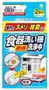 小林製薬 食器洗い機洗浄中 2回分 (40g×2袋) 食洗機...
