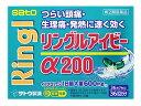 【第(2)類医薬品】佐藤製薬 リングルアイビーα200 (3...