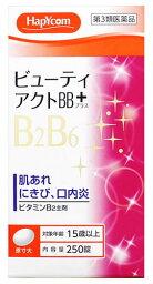 【第3類医薬品】【ポイント10倍】 ハピコム ビューティアクトBBプラス (250錠) 肌アレ にきび 口内炎