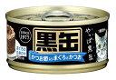 アイシア 黒缶ミニ かつお節入りまぐろとかつお (80g) 黒缶 総合栄養食 キャットフード