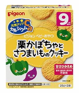 ピジョンベビーおやつ元気アップカルシウム栗かぼちゃとさつまいものクッキー9ヵ月頃から(25g×2袋)