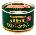 デビフ やわらかラム (150g) ドッグフード ウェット 総合栄養食