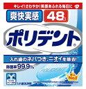 アース製薬 グラクソ・スミスクライン 爽快実感 ポリデント (48錠) 入れ歯洗