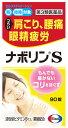 【第3類医薬品】エーザイ ナボリンS (90錠) メコバラミ...
