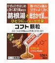 【第(2)類医薬品】日本臓器製薬 コフト顆粒 (12包) 総合風邪薬