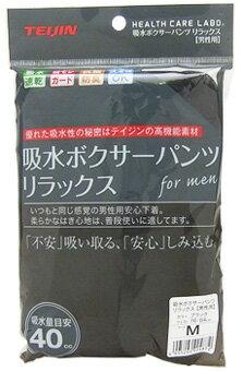 【◇】 帝人フロンティア 吸水ボクサーパンツ リラックス 男性用 ブラック Mサイズ (1枚) 吸水量目安40cc 尿モレ用 TEIJIN