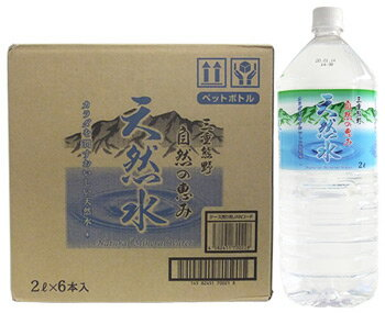 《ケース》 三重熊野 自然の恵み 天然水 ミネラルウォーター (2L×6本入) 水 鉱水 【4582451700211】