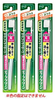 花王 ディープクリーン 歯ぐきケアハブラシ コンパクト ふつう (1本) 歯ブラシ 【kao1610T】