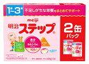 明治 ステップ 2缶パック (800g×2缶) 1歳〜3歳 粉ミルク 幼児栄養食品