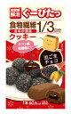 ナリスアップ ぐーぴたっ クッキー 黒ごまチョコ (3本) 空腹感解消 食物繊維