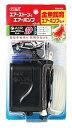 ジェックス 金魚飼育 エアーポンプセット (1セット) 水槽用エアーポンプ 観賞魚用品