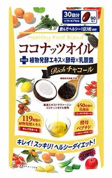 リブ・ラボラトリーズ ココナッツオイルブレンドダイエット リッチチャコール 30回分 (90粒) Richチャコール 栄養補助食品