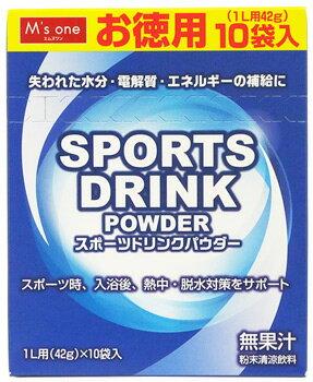 エムズワン スポーツドリンクパウダー お徳用 1L用 (42g×10袋入) 粉末清涼飲料