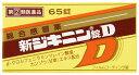 【第(2)類医薬品】全薬工業 新ジキニン錠D (65錠) 総...