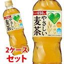 《2ケースセット》 サントリー GREEN DA KA RA グリーン ダカラ やさしい麦茶 (650mL×24本)×2ケース 【49845372】
