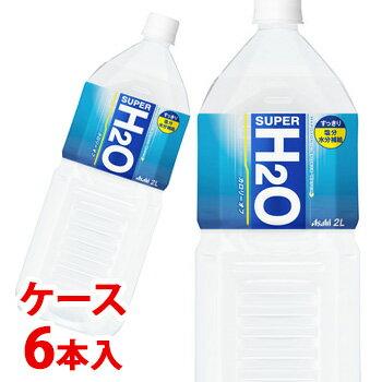 【◇】 《ケース》 アサヒ スーパーH2O ハイポトニック スポーツウォーター (2L×6本) 【4514603219616】
