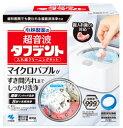 小林製薬 超音波タフデント 入れ歯クリーニングキット (1セット) 入れ歯洗浄剤 超音波洗浄機 タフデント