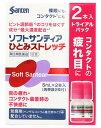 【第3類医薬品】参天製薬 ソフトサンティア ひとみストレッチ (5mL×2本) 目薬