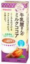和光堂 牛乳屋さんのミルクココア 箱 (15.5g×5本入) インスタント ココア ※軽減税率対象商品