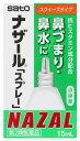 【第2類医薬品】佐藤製薬 ナザール 「スプレー」 (15mL) 鼻炎用点鼻薬