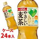 《ケース》 サントリー GREEN DA KA RA グリーン ダカラ やさしい麦茶 (650mL×24本) 【49845372】