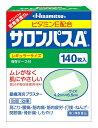 【第3類医薬品】久光製薬 サロンパスAe (140枚) ビタミンE配合 鎮痛消炎プラスター