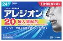 【第2類医薬品】エスエス製薬 アレジオン20 (24錠) ア