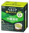 【☆】 花王 ヘルシア 茶カテキンの力 緑茶風味 (3.0g×30本) 粉末飲料 機能性表示食品 【送料無料】 【smtb-s】