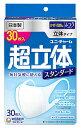 【☆】 ユニチャーム 超立体マスク スタンダード ふつうサイズ (30枚) かぜ 花粉用