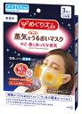 【数量限定特価】 【特売】 花王 めぐりズム 蒸気でホットうるおいマスク 無香料 (3枚)