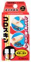 【第3類医薬品】東京甲子社 コロスキン ミニ (5mL×2本) 液体絆創膏