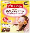 花王 めぐりズム 蒸気でホットアイマスク 完熟ゆずの香り (12枚入)