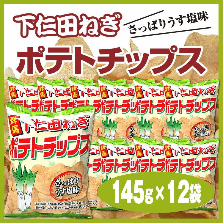 送料無料 下仁田ねぎチップス 12袋セット群馬 ...の商品画像