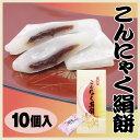 こんにゃく絹餅 10個入り 群馬みやげ 群馬土産 和菓子【通販】販売【お土産】