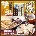 牛乳コレクション 6種類のお菓子の詰め合わせ。 ミルクサブレ、モーモーパイ、バターパイ、カスタードクッキー、牛乳クランチ、シュークリームが入...