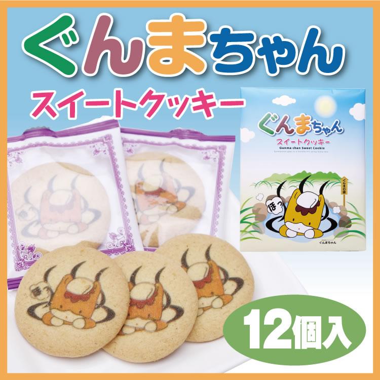 ぐんまちゃんスイートクッキー12枚入り プリントクッキー ゆるキャラ ゆるきゃら ぐんまち…...:tsurumai:10000293