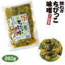 下仁田焼ねぎチビッコ味噌【通販】【お土産】