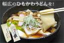 ひもかわうどん 1箱×2 群馬県桐生地域の郷土料理