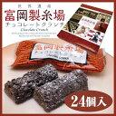 富岡製糸場チョコレートクランチ 24個 世界文化遺産 富岡製糸場 群馬みやげ
