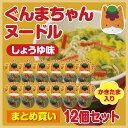 ぐんまちゃんヌードル 87g 群馬お土産/ぐんまちゃん/ご当地麺/カップ麺