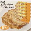 埼玉 お土産 秩父焦がしバターワッフルクッキー 12枚×3箱...