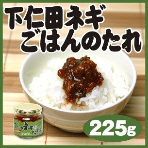 ぎごはんのたれごはんのおとも 正田醤油 しょうが しょうゆ