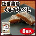 正田醤油ゆべし 群馬お土産/ゆべし/くるみゆべし/正田醤油/菓子/つるまい本舗