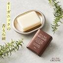 送料無料 allna organic な 無添加 せっけん 美容 成分たっぷり バスサイズ