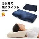 【 枕 高め 頸椎サポート 低反発枕 】 安眠 枕 洗える ...